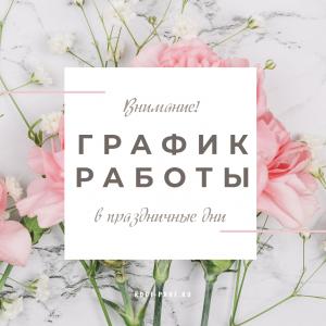 Дорогие наши покупатели! Поздравляем Вас с праздником весны и женственности!