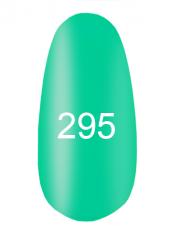 Гель лак № 295 (8 мл.), Kodi