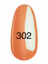 Гель лак № 302 (8 мл), Kodi