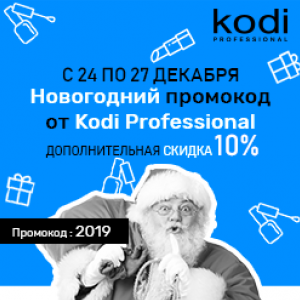 Новогодний купон от Kodi Professional